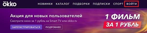 Вход в аккаунт на сайте ОККО