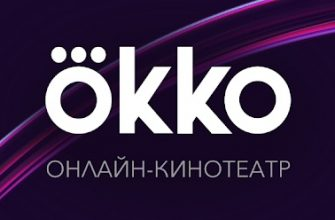 Онлайн кинотеатр ОККО