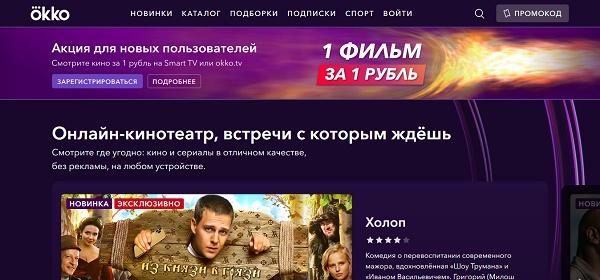 Сайт okko.tv