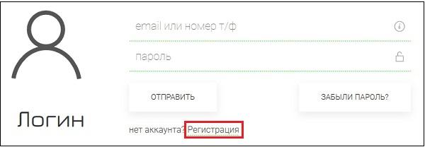 """Надпись """"Регистрация"""""""