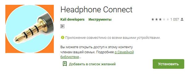 Программа Headphone Connect