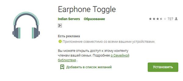 Приложение Earphone Toggle