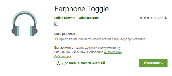 Earphone Toggle