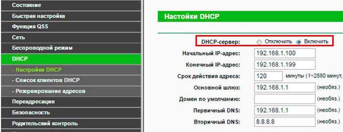 Параметр DHCP