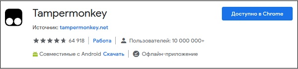 Менеджер скриптов Tampermonkey
