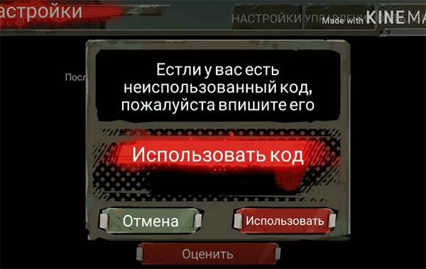 Ввод кода в игре