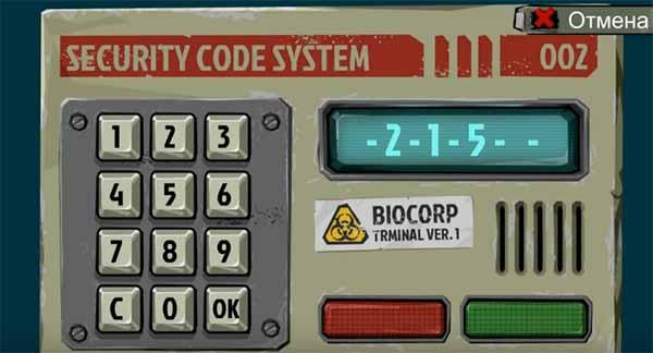 Введите код 2151