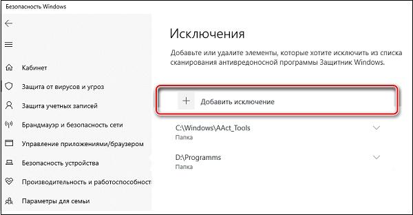 Опция добавления исключений в защитник Виндовс