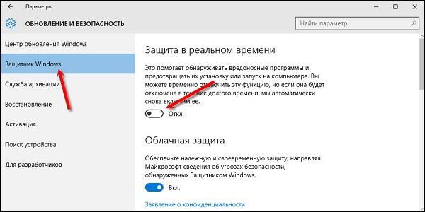 """Опция """"Защита в реальном времени"""" Виндовс 10"""