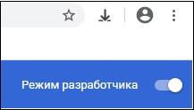 Активация режима разработчика в Хром