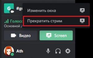 """Опция """"Прекратить стрим"""""""