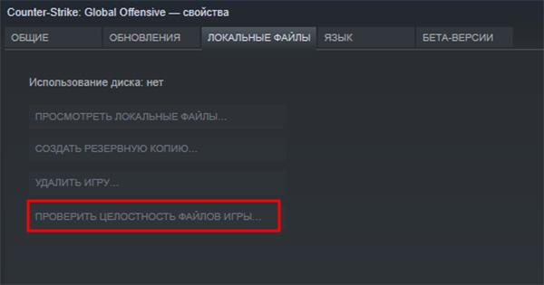 Проверить целостность файлов
