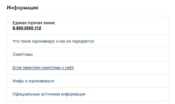 Новости о вирусе