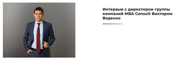 Директор МБА Финансы
