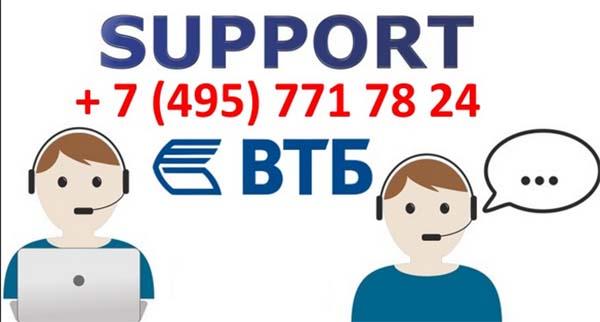Картинка поддержки ВТБ