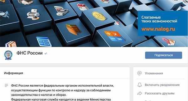 Сайт nalog.ru