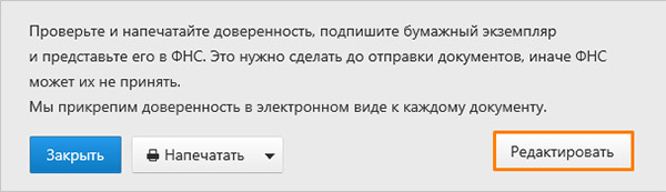 Кнопка редактирования