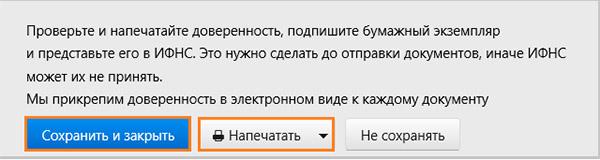 """Кнопки """"Напечатать"""" и """"Сохранить"""""""