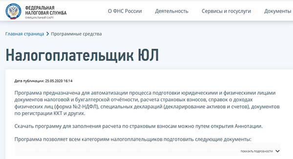 """Страница программы """"Налогоплательщик ЮЛ"""""""