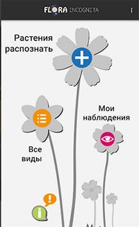 Приложение для поиска растений