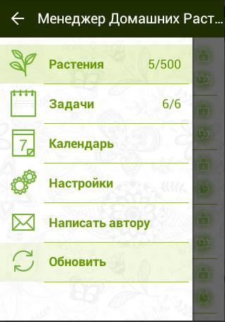 Менеджер комнатных растений