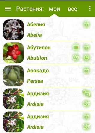 Список растений