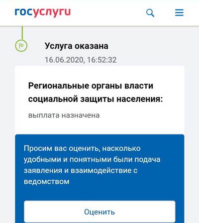 """Статус """"Услуга оказана"""""""