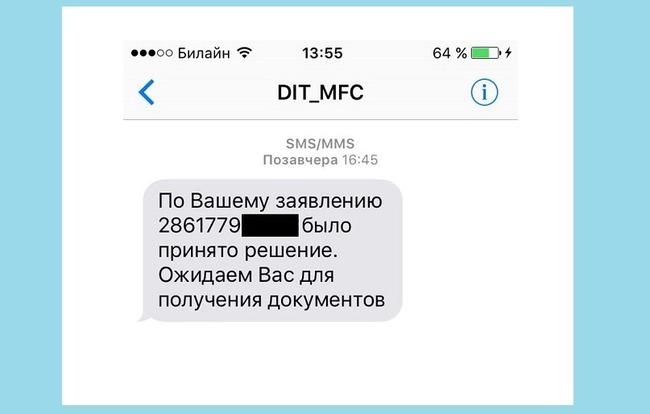 СМС от DIT_MFC