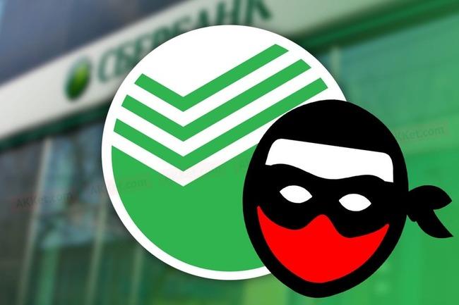 Лого Сбербанка и мошенники