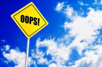Дорожный знак с надписью Oops