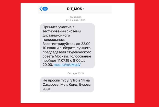 Пример рассылки от DIT_MOS