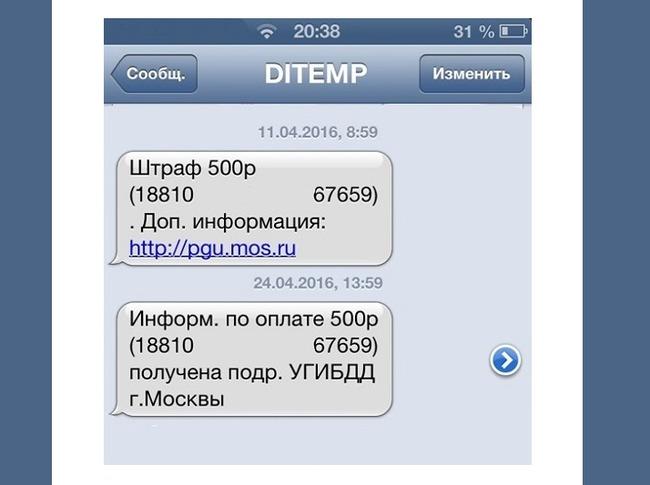 SMS-рассылка от EMP