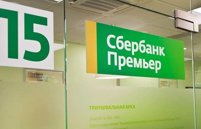 Табличка Сбербанк Премьер