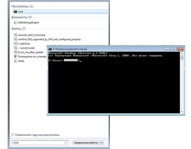 Скриншот вызова командной строки
