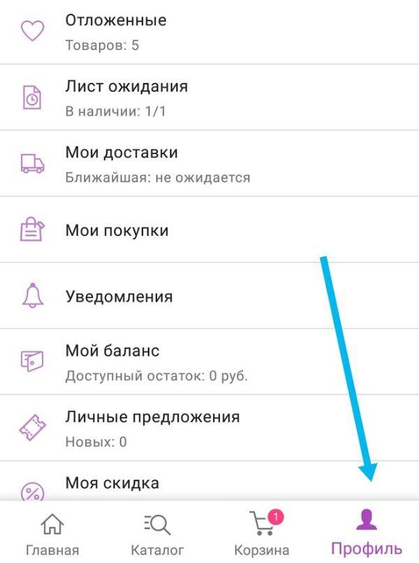 Перейдите в профиль Wildberries в мобильном приложении