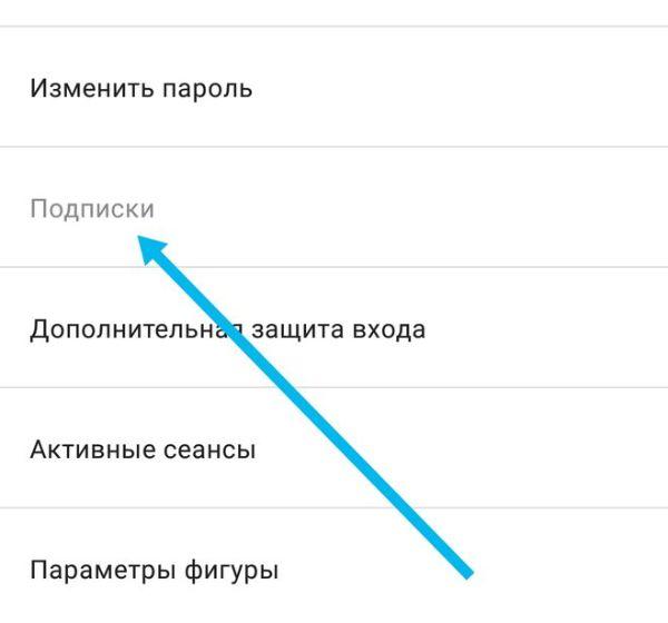 Пункт Подписки
