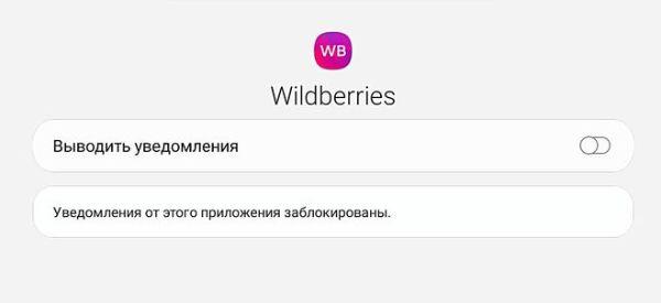 Отключите уведомления Wildberries