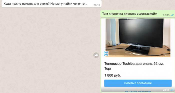 Сообщение покупателя