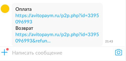 Ссылки на сайте мошенников