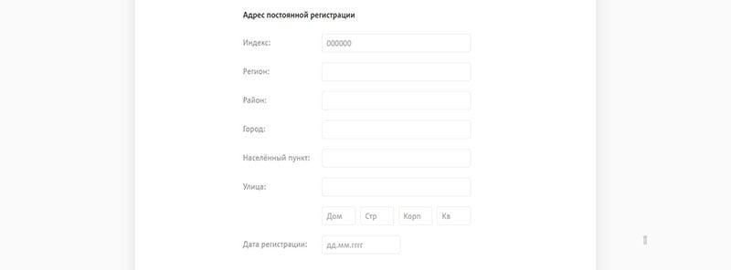Поле адреса прописки