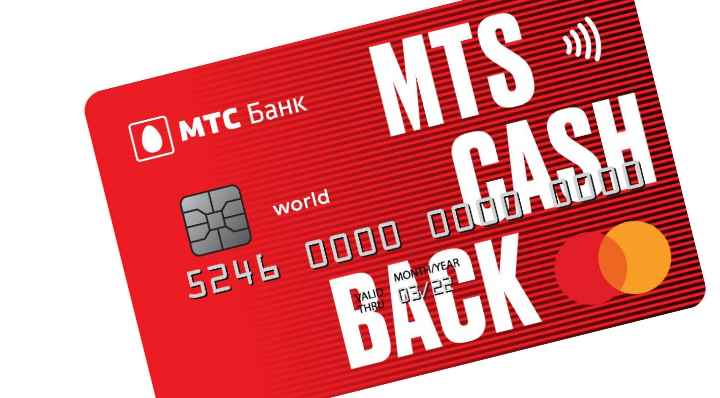 Карта МТС Банк