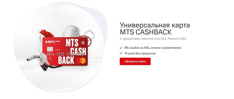 Реклама карты МТС Кэшбэк