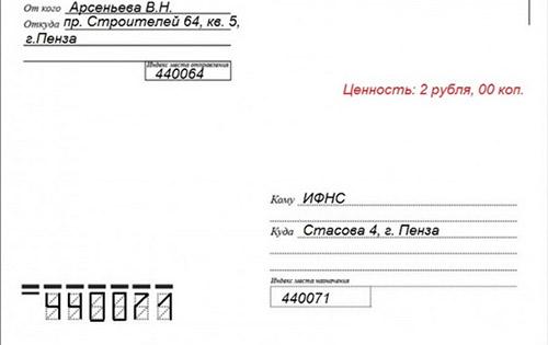 Пример заполнения конверта