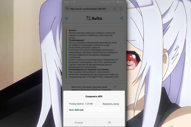 Скачивание файла APK