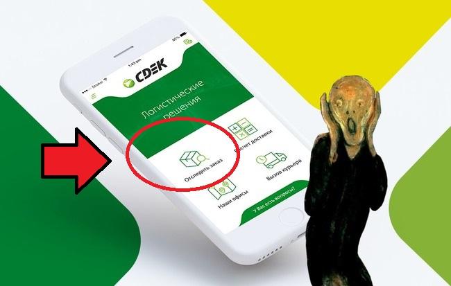 Мобильное приложение CDEK