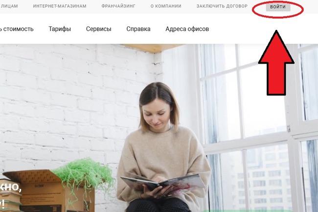 Кнопка Войти на сайте СДЭК