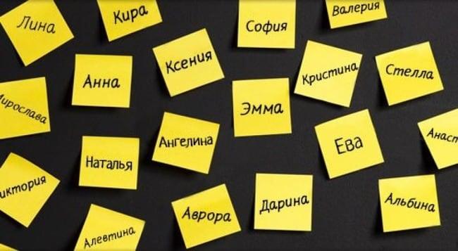 Стикеры с женскими именами