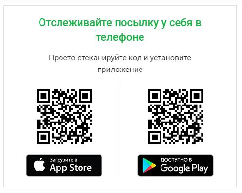 QR-коды на сайте СДЭК