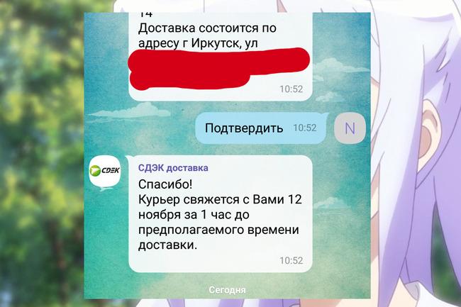 СМС от СДЭК