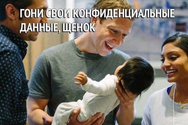 Фото Цукерберга с младенцем